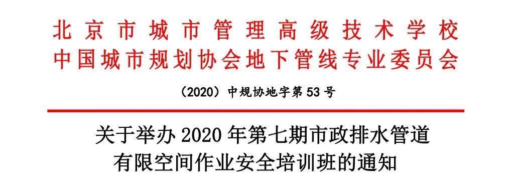 【线上培训】2020年第七期市政排水管道有限空间作业安全培训班