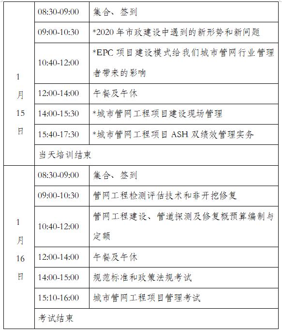 (2021年第一期)关于举办第二期市政管道管线工程项目管理研修班的通知!