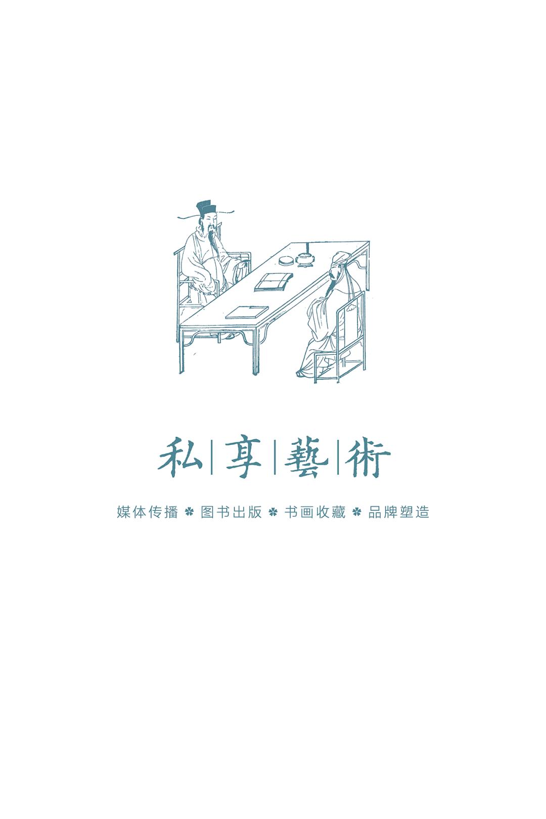 楮墨风华——张振国拓片题跋展在北京砚山画馆开幕