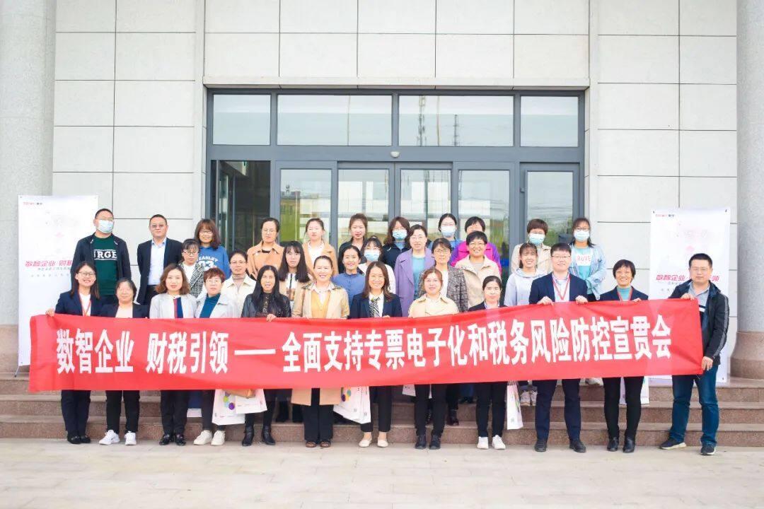 滨州用友ERP:专票电子化和税务风险防控宣贯会博兴专场成功举办(图7)
