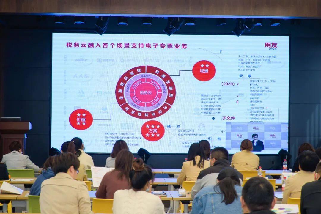 滨州用友ERP:专票电子化和税务风险防控宣贯会博兴专场成功举办(图3)