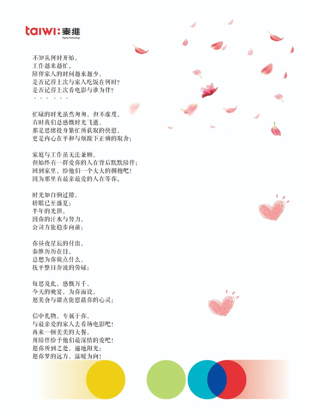 【在一起】泰维软件半年业绩达成感恩宴隆重举行!(图14)