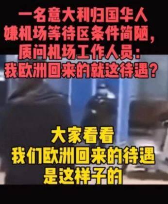 """海外华人不易,别再给归国同胞扣上""""万里投毒""""的帽子"""