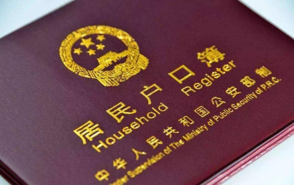 理性讨论:你为什么反对外国人永居条例?