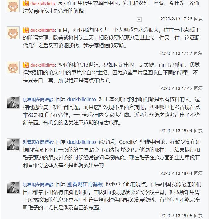 谣言粉碎机:板甲衣真的起源于中国?
