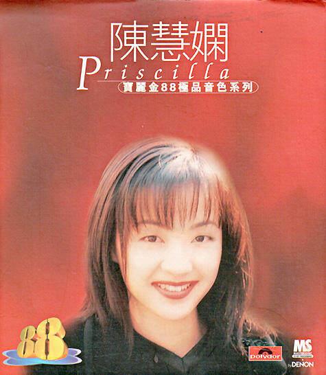 [专辑] 陈慧娴《宝丽金88极品音色系列陈慧娴Ⅰ》