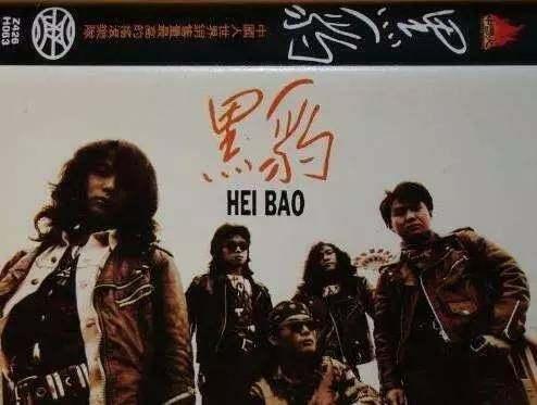 [专辑] 黑豹乐队《无地自容》FLAC