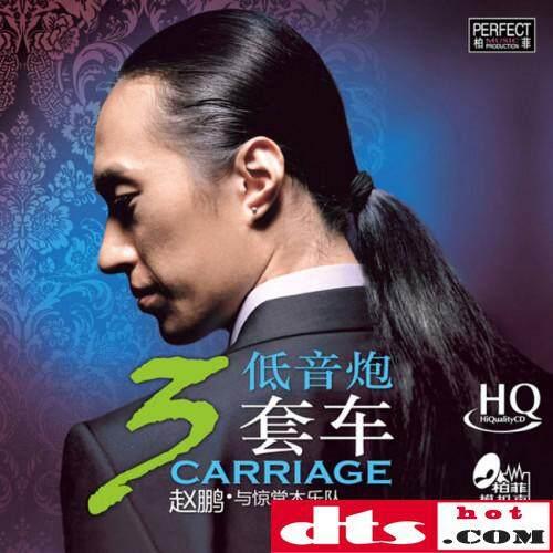[专辑] 《低音炮3套车》赵鹏与惊堂木乐队  FLAC