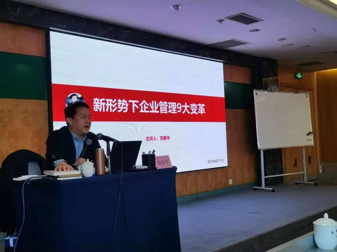 刘春华授课青岛52期高级工商管理班:新形势下企业管理9大变革