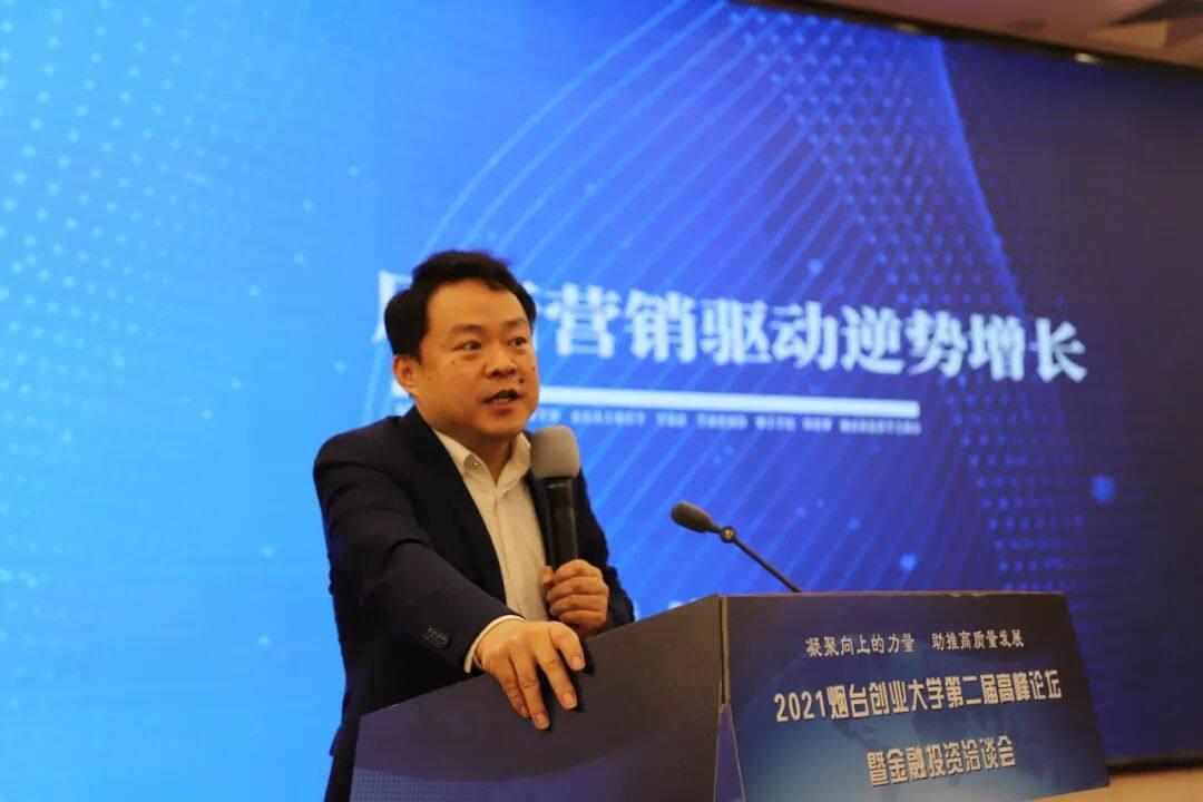 刘春华受邀参加烟台创业大学第二届高峰论坛并作主旨演讲