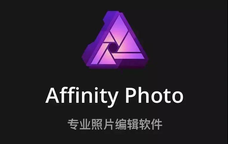 Affinity Photo这款可以完美替代PS,再也不用怕Adobe封杀了!【730期】