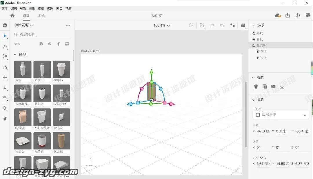 Dimension CC 2020中文版软件+教程,10分钟就能出图【761期】插图4