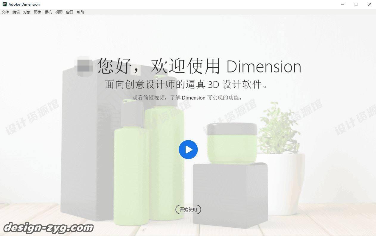 Dimension CC 2020中文版软件+教程,10分钟就能出图【761期】插图2