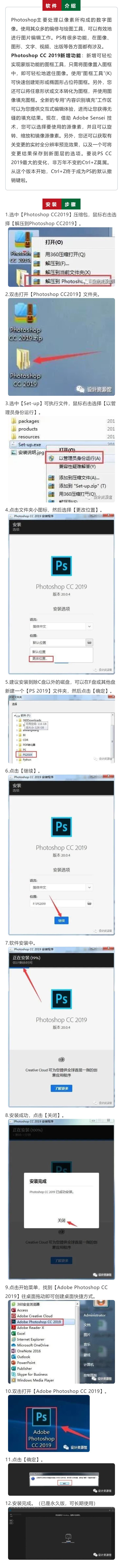 Photoshop CC2019 安装包及教程