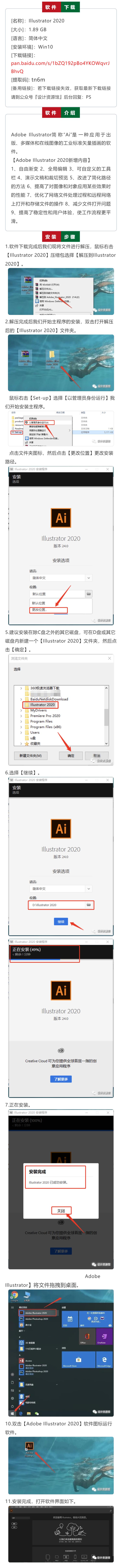 Illustrator CC 2020安装包及教程