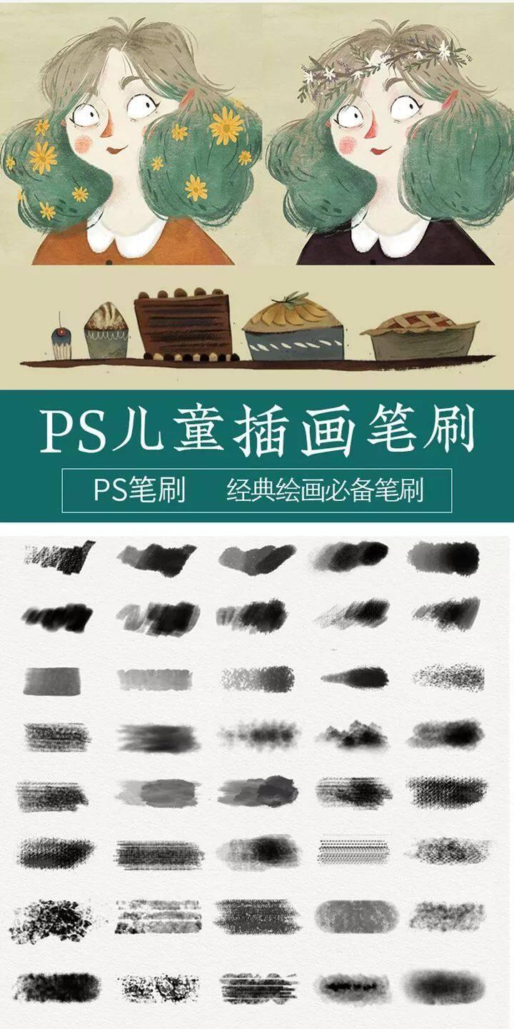 10套极好用的PS笔刷工具,简直就是神器【665期】
