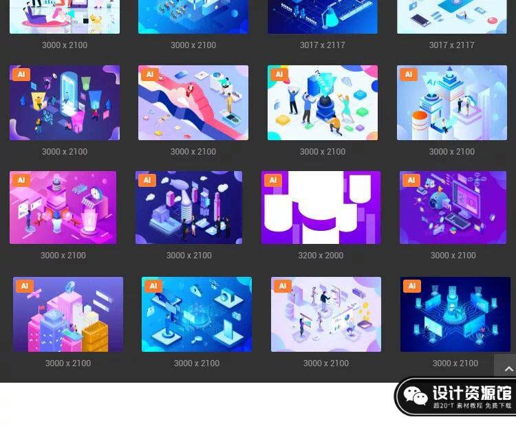 360款2.5D插画大合集,科技/金融/电商/区块链/医疗【520期】