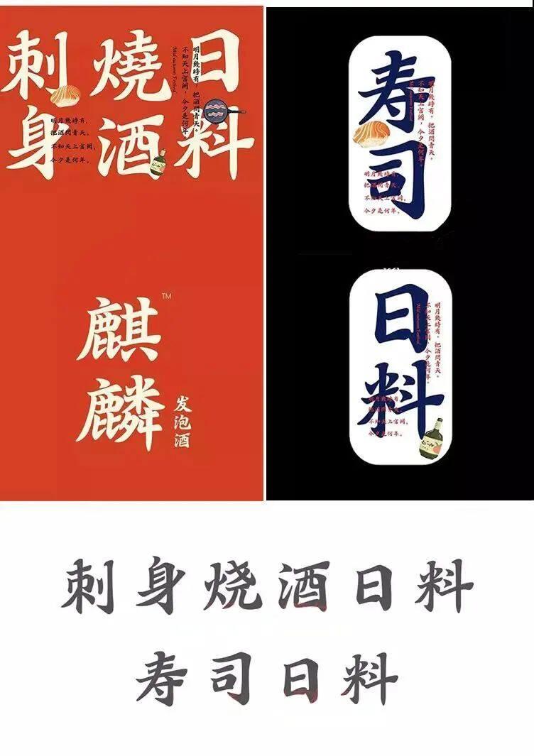 2019海报流行字体,用过3款以上的都是大神【536期】