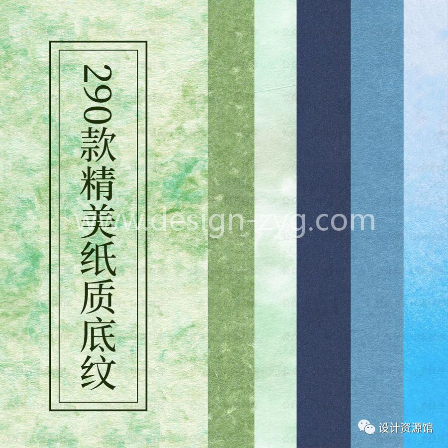 中国风合集 中国传统纹样锦集+中国风精美潮流插画+精美纸质纹理素材【712期】插图25
