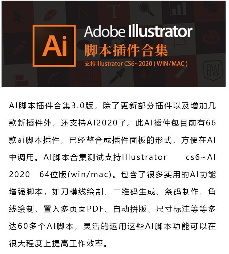 Adobe AI 66款开挂插件,各种骚操作大开眼界…【723期】插图2