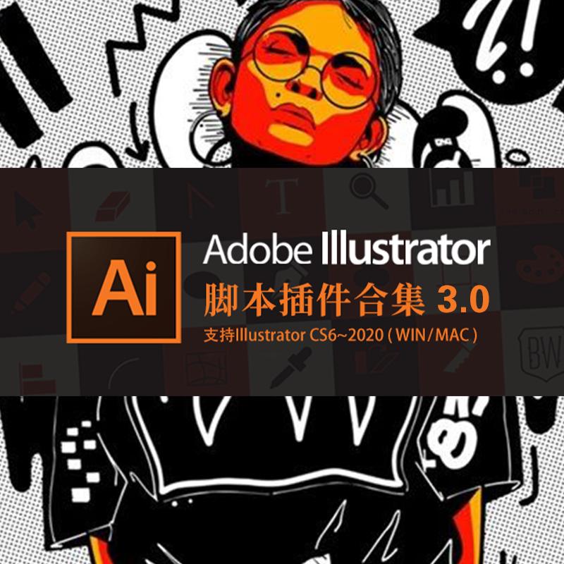 Adobe AI 66款开挂插件,各种骚操作大开眼界…【723期】插图