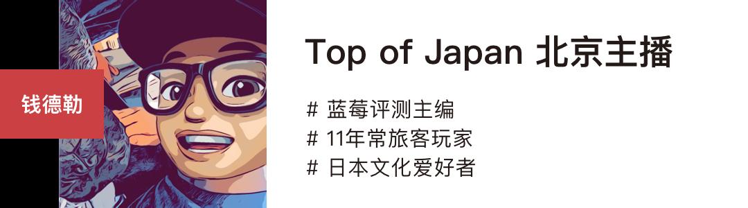 连线日本主播|你的下次日本旅行,选择酒店还是民宿?-蓝莓评测