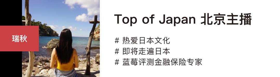 连线日本主播 你的下次日本旅行,选择酒店还是民宿?-蓝莓评测