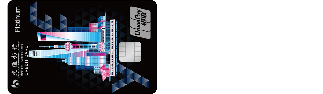 钱德勒荐卡|这3张交行信用卡可以长期持有-蓝莓评测