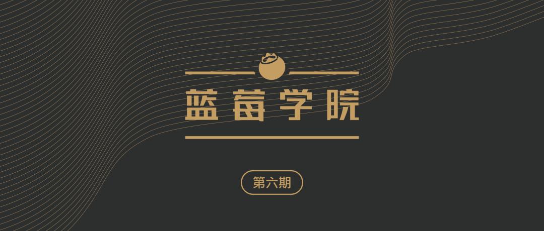 蓝莓学院第6期(北京/上海):信用卡常旅客和保险进阶课程-蓝莓评测