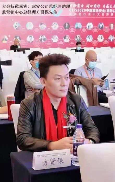 """实至名归,赋安荣膺""""2020ballbet贝博官网下载报警十大品牌""""奖项"""