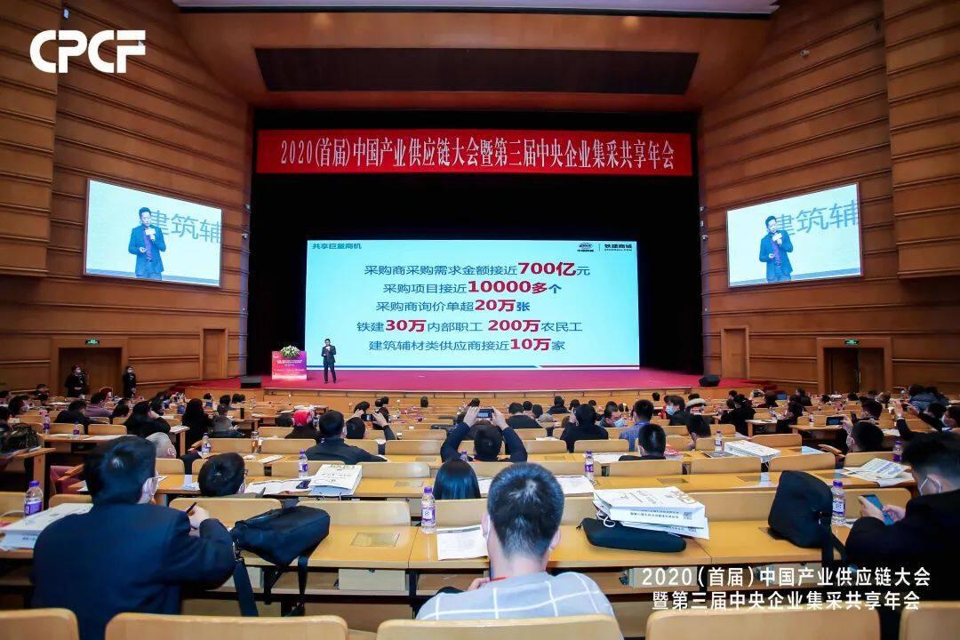 喜讯 赋安荣评2020年央企集采供应链百强企业