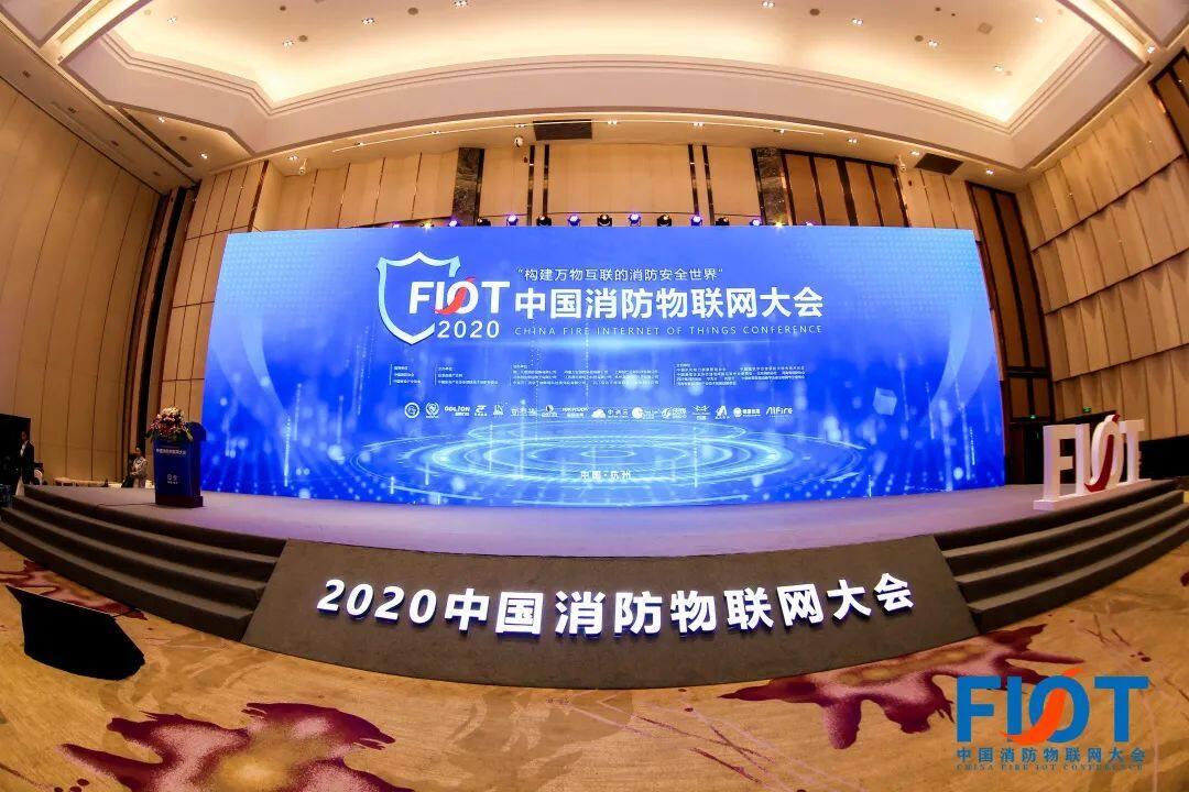 携手构建万物互联的贝博官方网站安全世界—赋安出席FIOT 2020中国贝博官方网站物联网大会