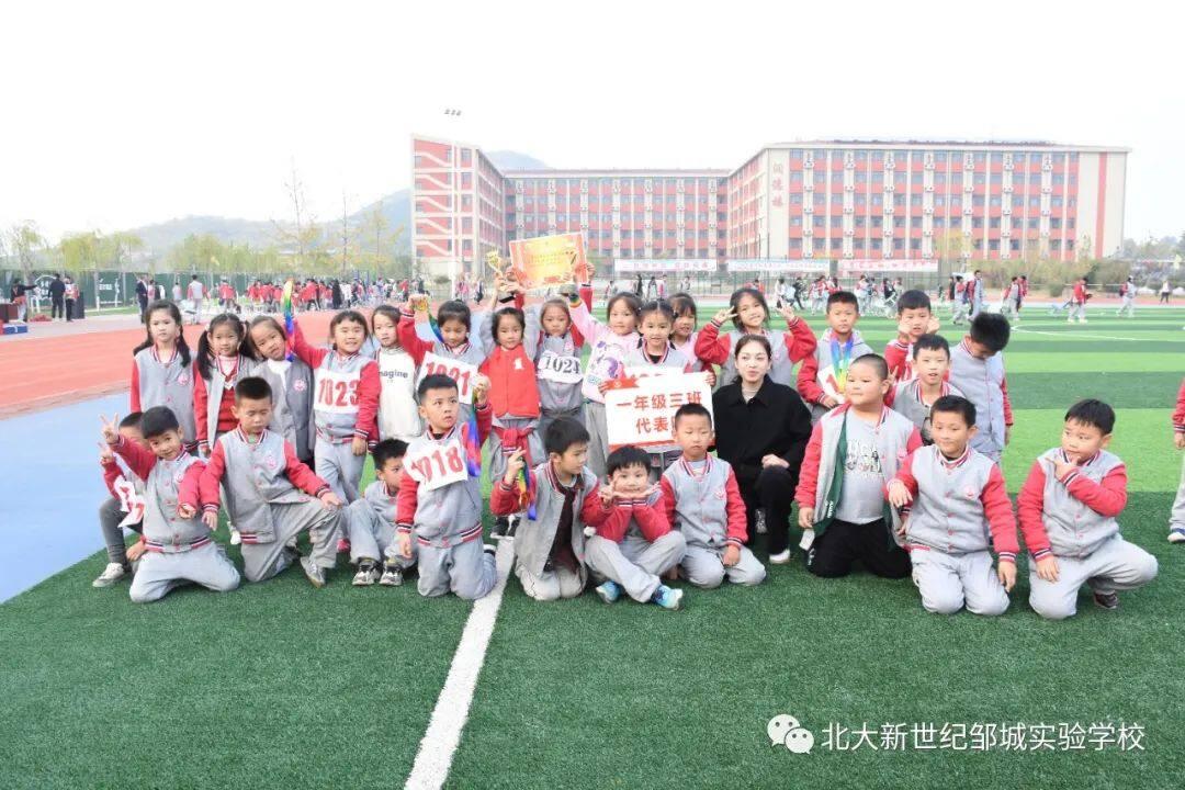 北大新世纪邹城实验学校秋季运动会精彩加推,让我们再燃一把!