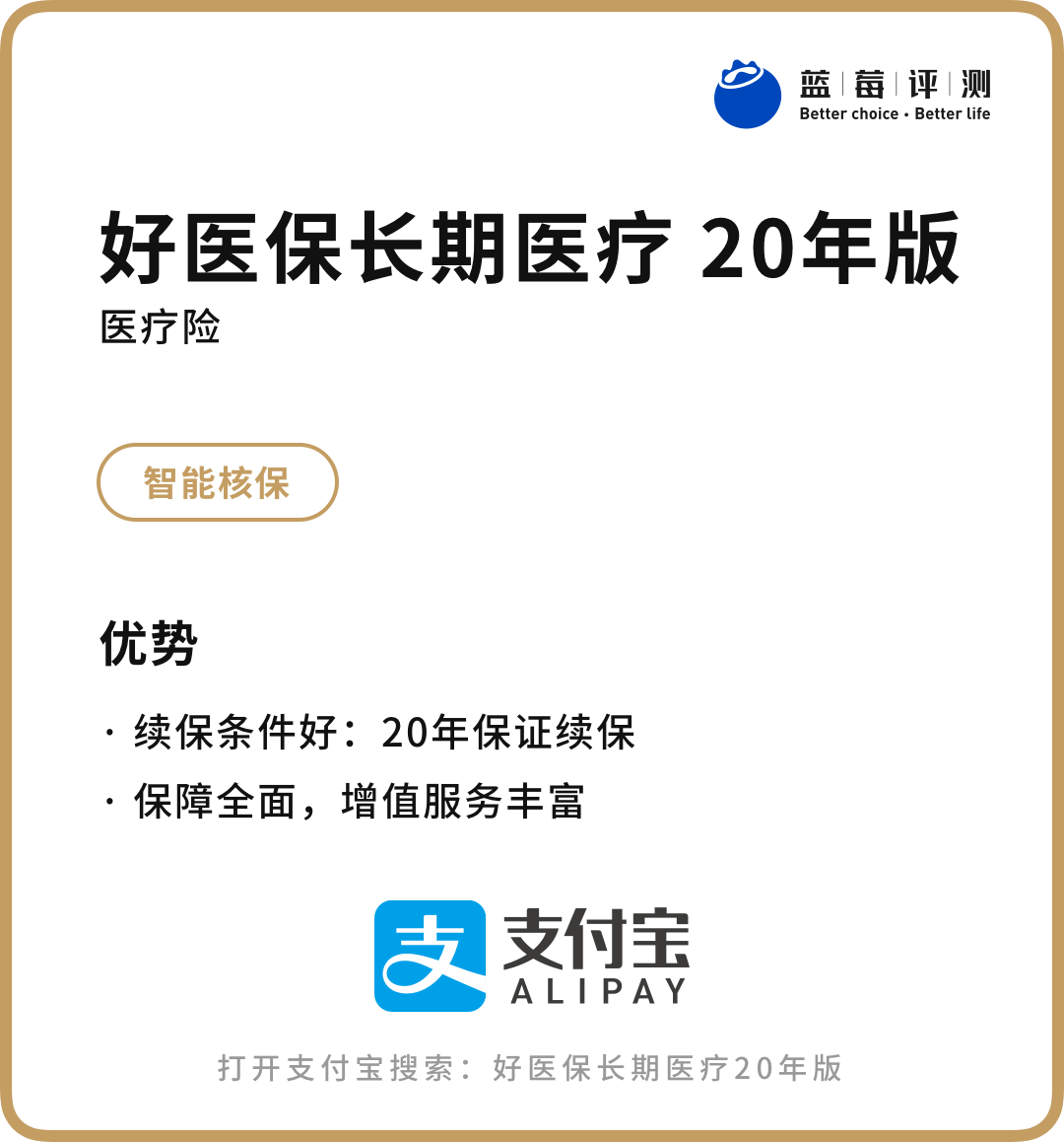 蓝莓评测   百万医疗险榜单(2021年3月)-蓝莓评测