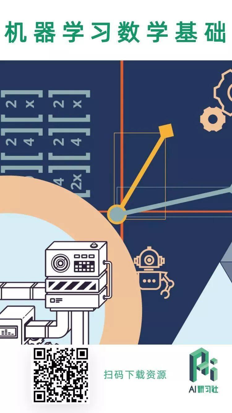 资料 | 《 机器学习数学基础 》