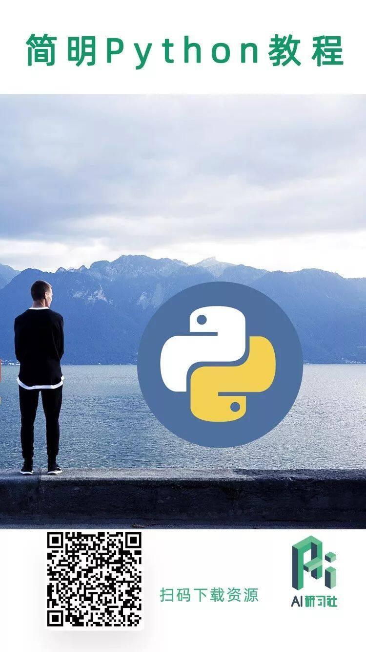 资料 | 简明 Python 教程