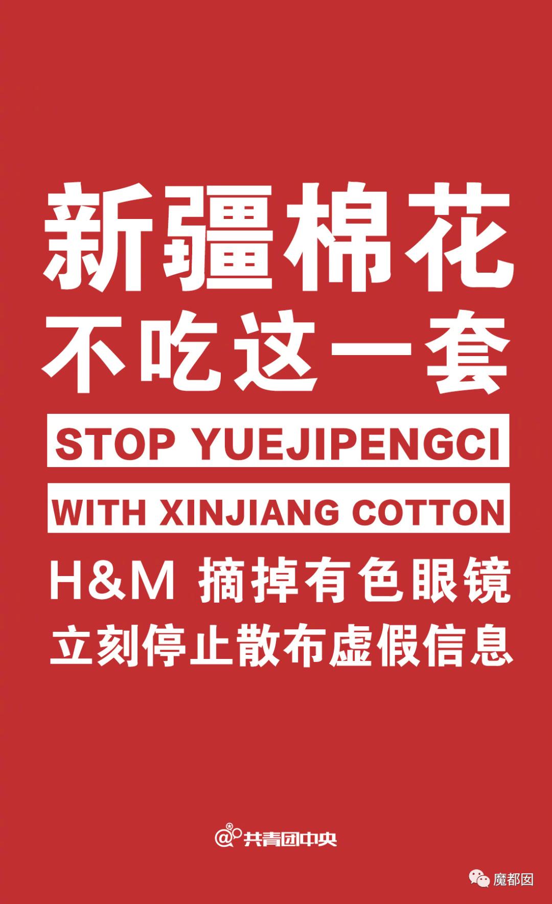 禁用新疆棉花,干涩中国内政,HM、优衣库、ZARA、耐克、阿迪达斯等引公愤46