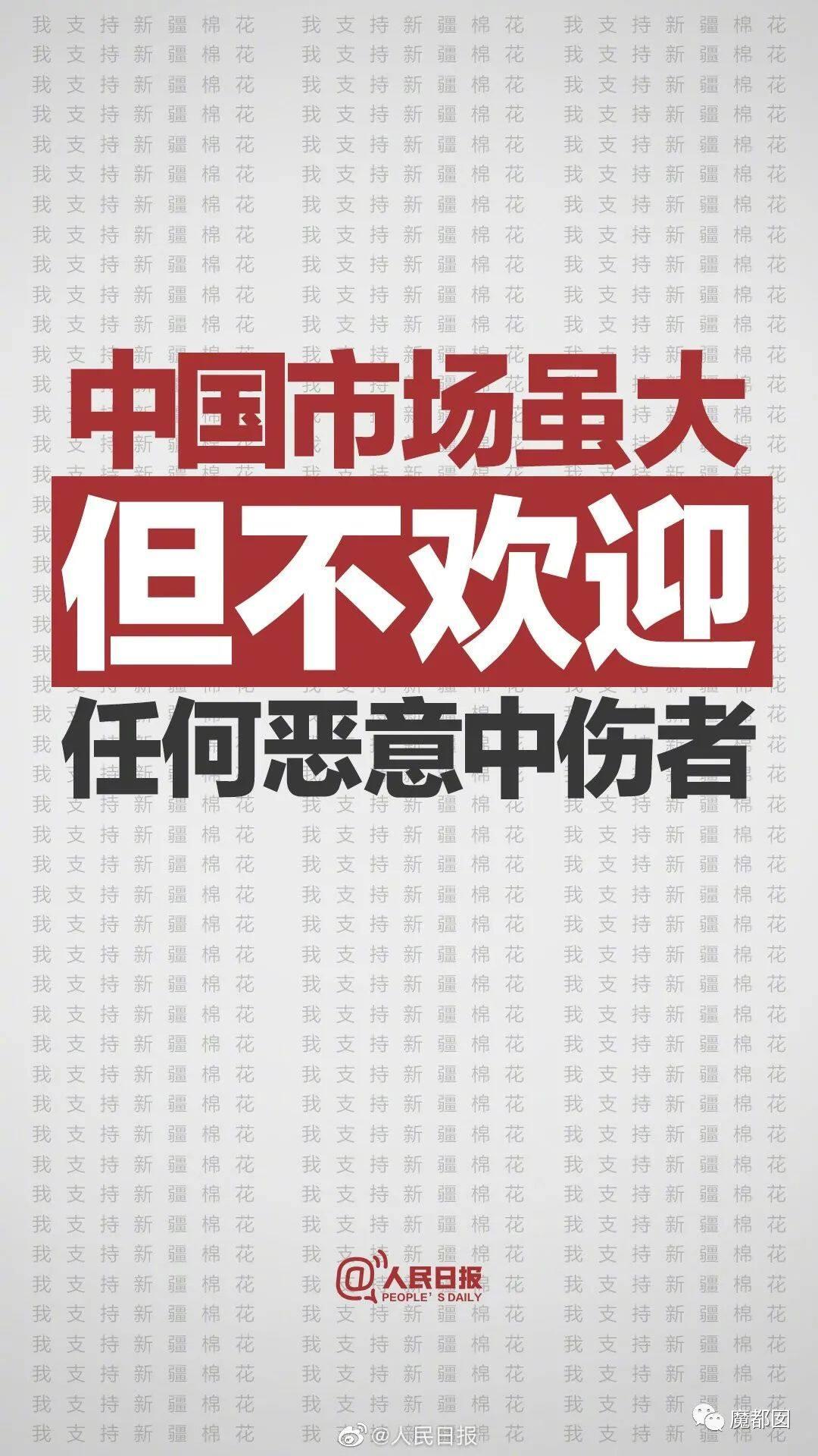禁用新疆棉花,干涩中国内政,HM、优衣库、ZARA、耐克、阿迪达斯等引公愤105
