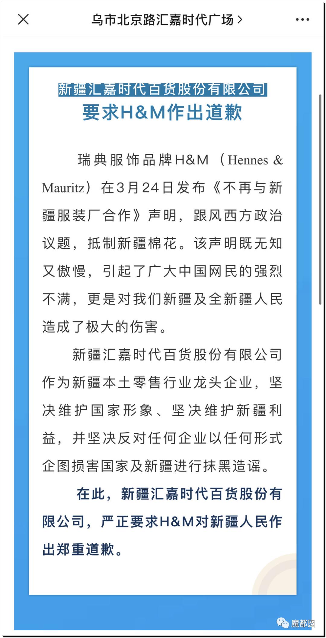 禁用新疆棉花,干涩中国内政,HM、优衣库、ZARA、耐克、阿迪达斯等引公愤76