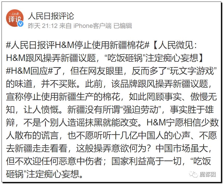 禁用新疆棉花,干涩中国内政,HM、优衣库、ZARA、耐克、阿迪达斯等引公愤85