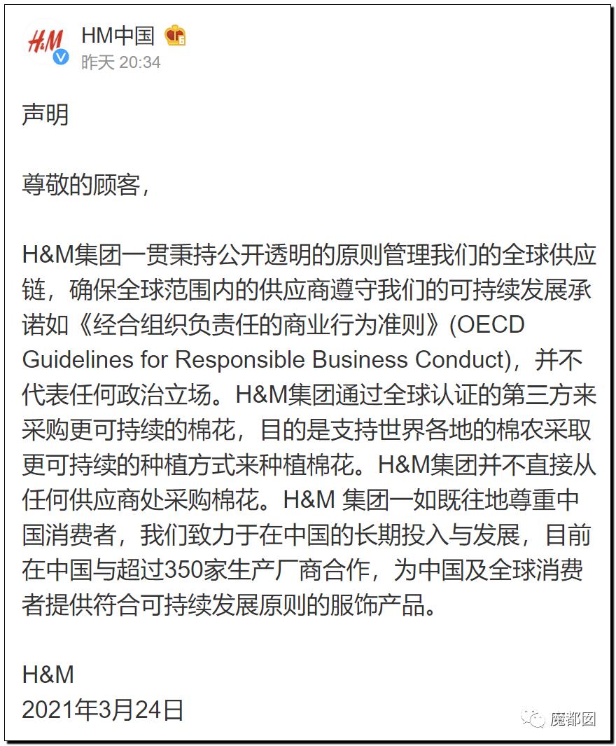 禁用新疆棉花,干涩中国内政,HM、优衣库、ZARA、耐克、阿迪达斯等引公愤80