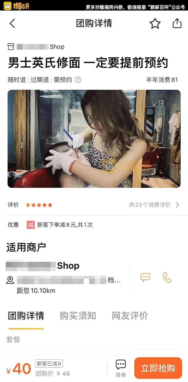 我一朋友想问这样的理发店在哪?| 10大奇葩秀1