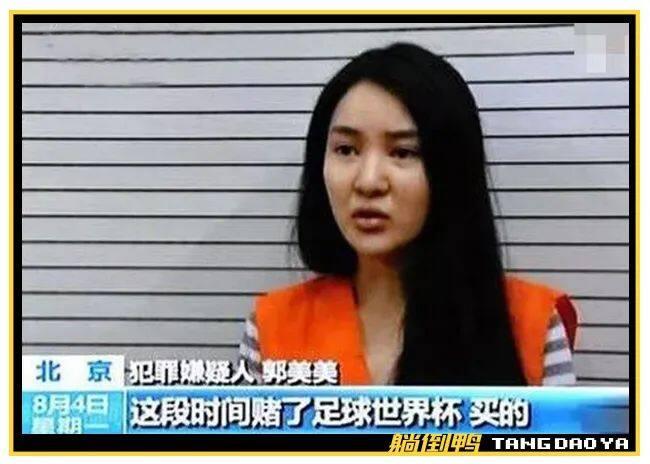 """集""""黄赌毒""""于一身的网红郭美美,又要坐牢了……7"""