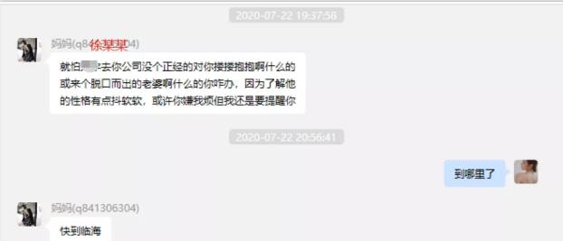 杭州某公司ceo发现自己的网红女友突然与他人结婚,大闹订婚现场被警方逮捕34