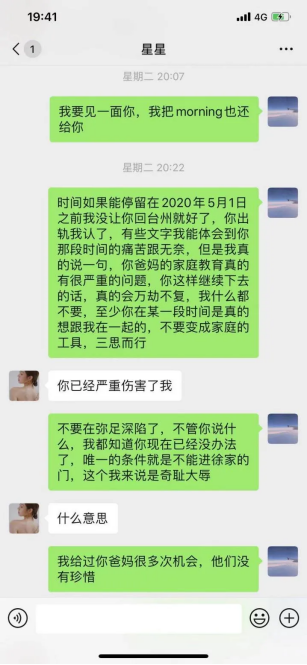 杭州某公司ceo发现自己的网红女友突然与他人结婚,大闹订婚现场被警方逮捕69