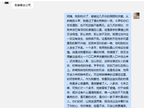 杭州某公司ceo发现自己的网红女友突然与他人结婚,大闹订婚现场被警方逮捕27
