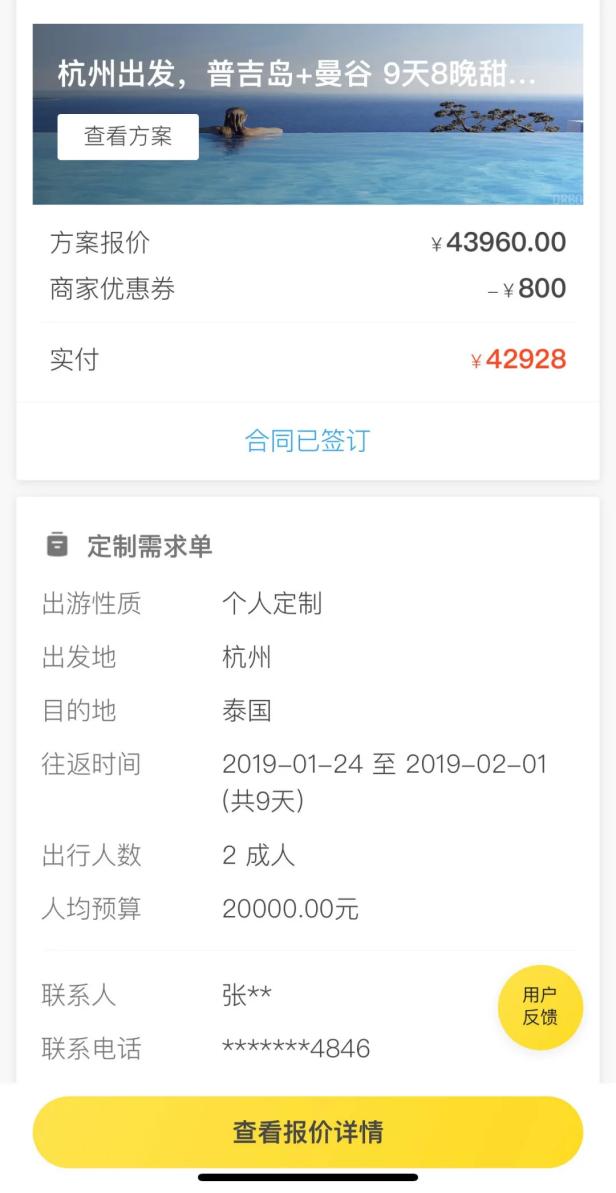 杭州某公司ceo发现自己的网红女友突然与他人结婚,大闹订婚现场被警方逮捕9