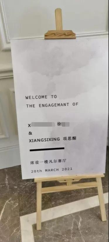 杭州某公司ceo发现自己的网红女友突然与他人结婚,大闹订婚现场被警方逮捕2