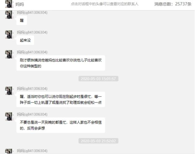杭州某公司ceo发现自己的网红女友突然与他人结婚,大闹订婚现场被警方逮捕16
