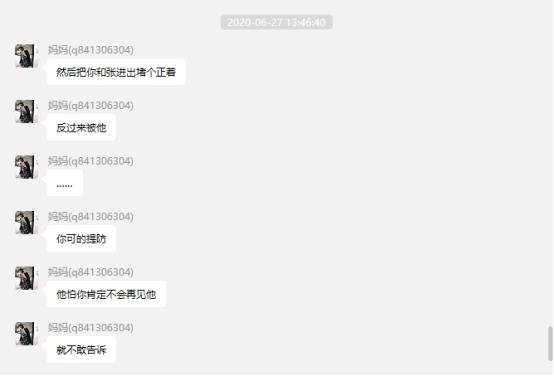 杭州某公司ceo发现自己的网红女友突然与他人结婚,大闹订婚现场被警方逮捕29